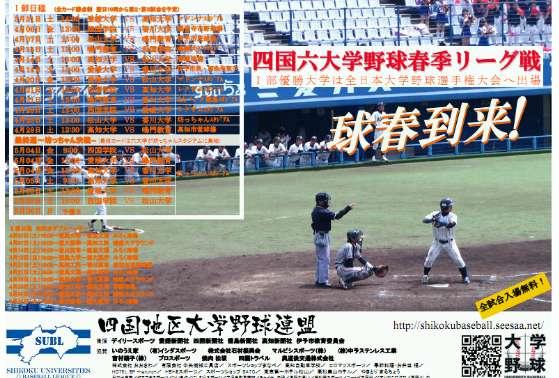 poster2012spjpeg.jpg